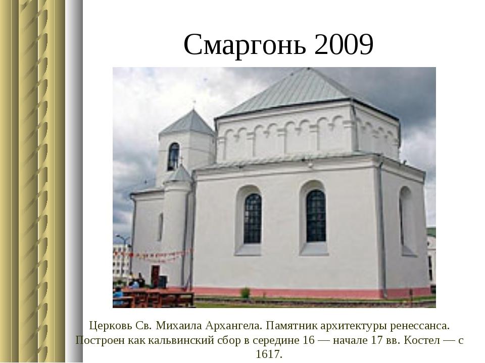 Смаргонь 2009 Церковь Св. Михаила Архангела. Памятник архитектуры ренессанса....