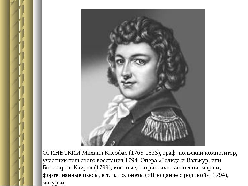 ОГИНЬСКИЙ Михаил Клеофас (1765-1833), граф, польский композитор, участник пол...