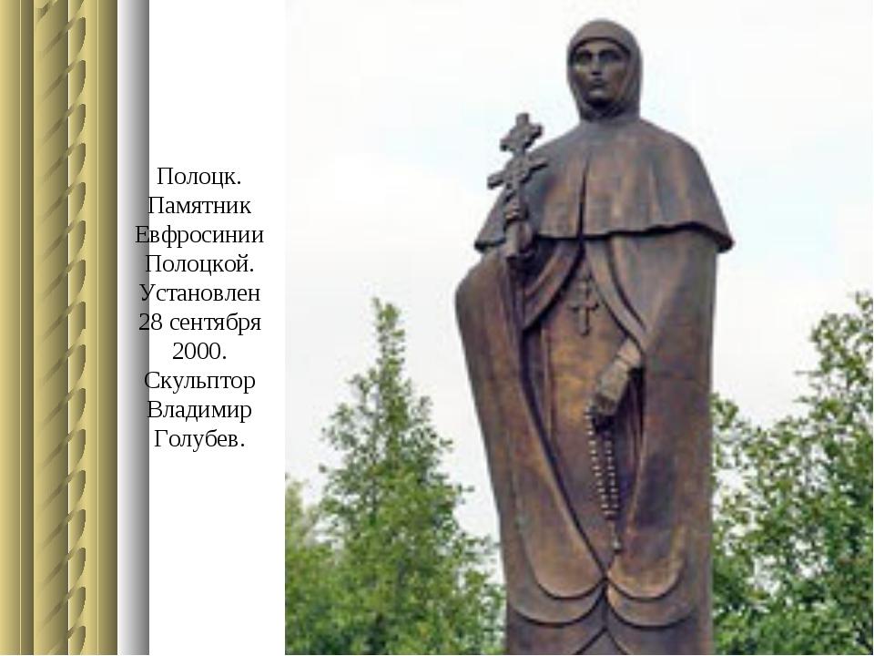 Полоцк. Памятник Евфросинии Полоцкой. Установлен 28 сентября 2000. Скульптор...