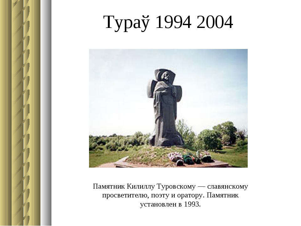 Тураў 1994 2004 Памятник Килиллу Туровскому — славянскому просветителю, поэт...
