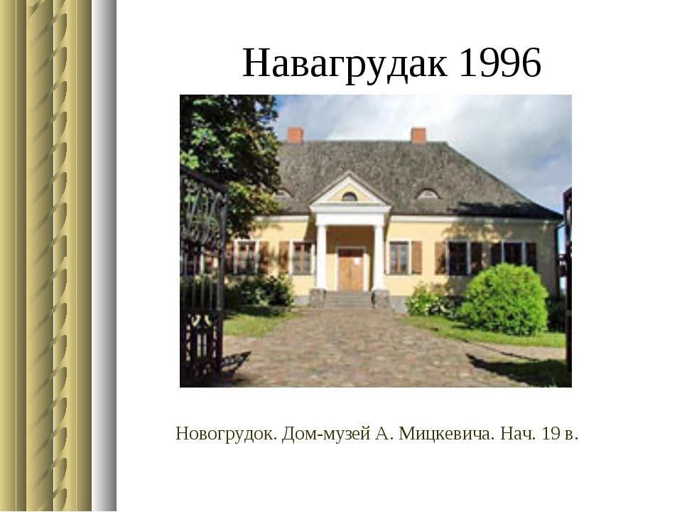 Навагрудак 1996 Новогрудок. Дом-музей А. Мицкевича. Нач. 19 в.