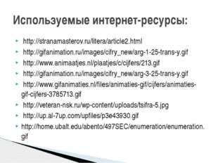 http://stranamasterov.ru/litera/article2.html http://gifanimation.ru/images/