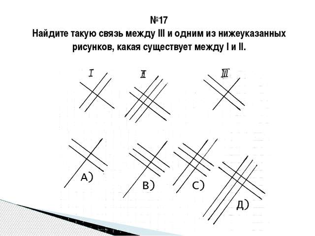 №17 Найдите такую связь между III и одним из нижеуказанных рисунков, какая су...