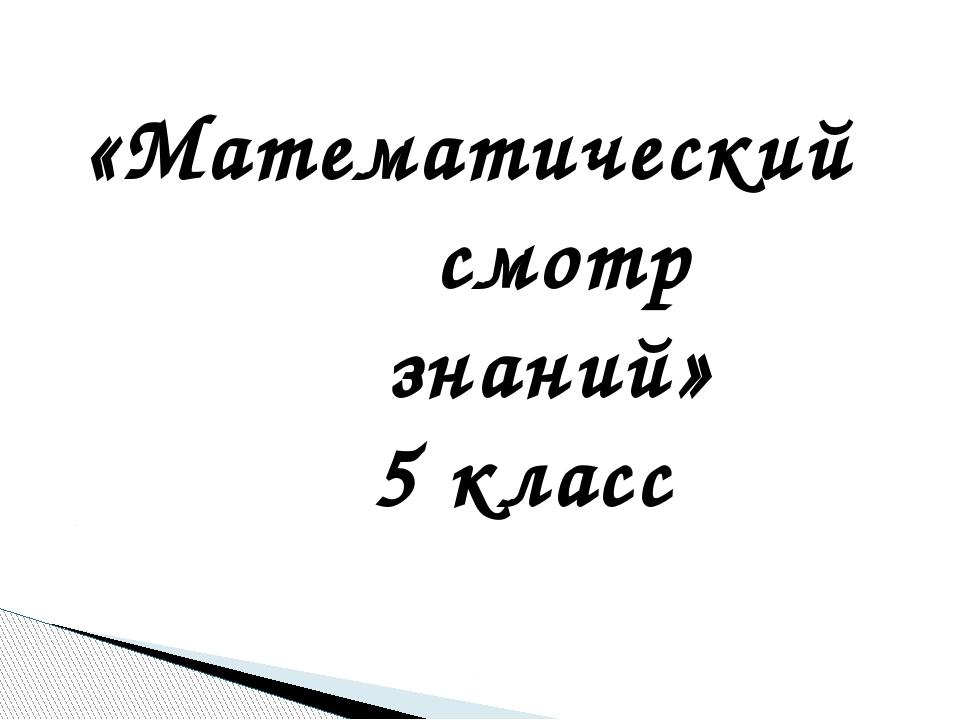 «Математический смотр знаний» 5 класс