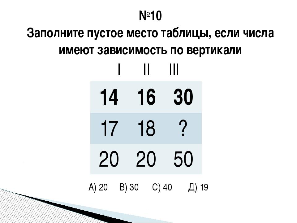 №10 Заполните пустое место таблицы, если числа имеют зависимость по вертикали...