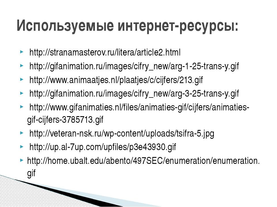 http://stranamasterov.ru/litera/article2.html http://gifanimation.ru/images/...