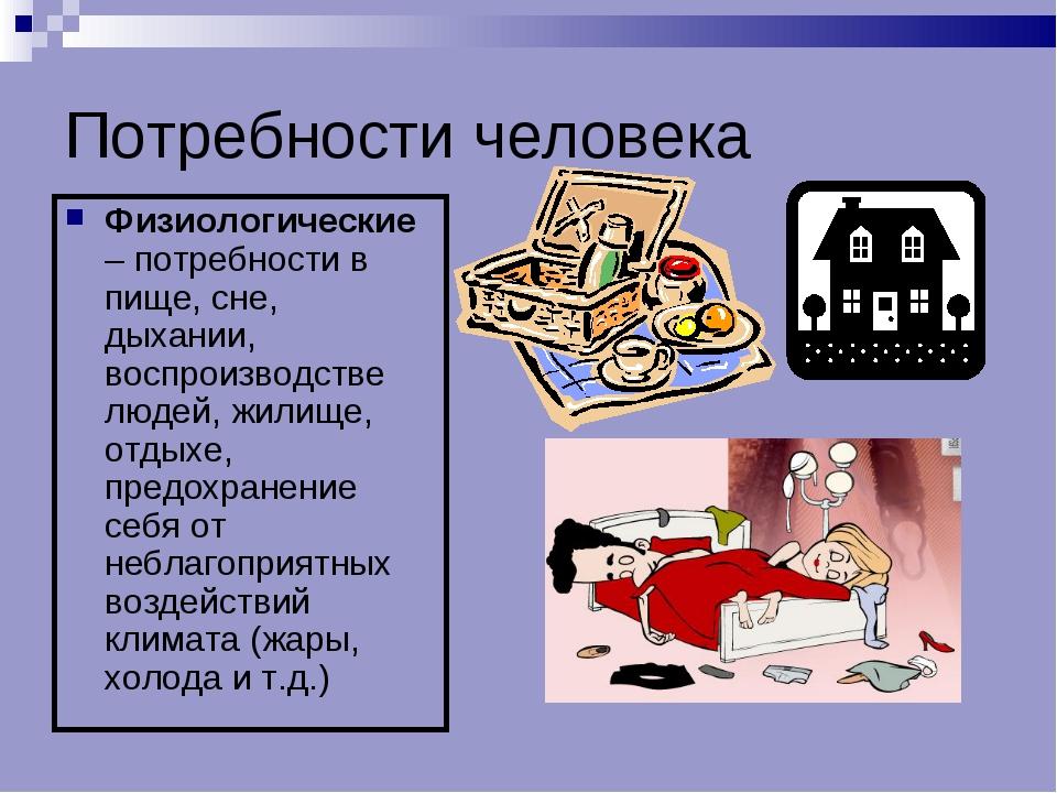 Потребности человека Физиологические – потребности в пище, сне, дыхании, восп...