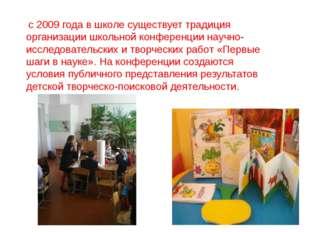 с 2009 года в школе существует традиция организации школьной конференции нау