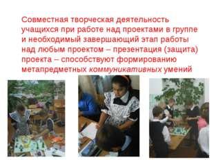 Совместная творческая деятельность учащихся при работе над проектами в группе