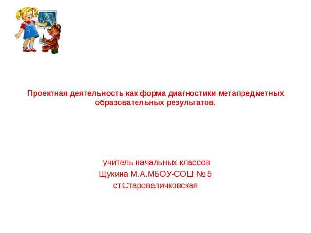 Проектная деятельность как форма диагностики метапредметных образовательных р...