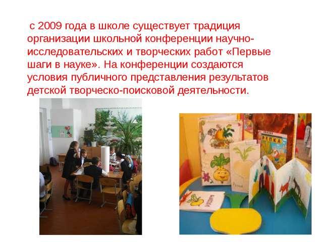 с 2009 года в школе существует традиция организации школьной конференции нау...