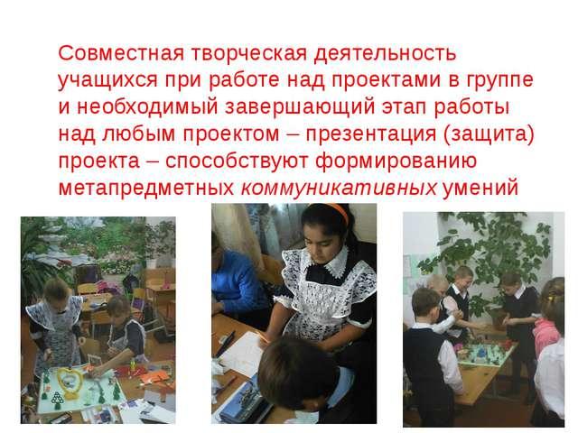 Совместная творческая деятельность учащихся при работе над проектами в группе...