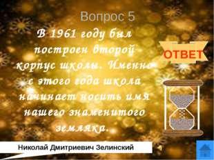 Вопрос 7 Какое событие изображено на данной фотографии? ОТВЕТ Вручение золото