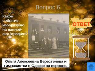 Вопрос 8 Какое событие изображено на данной фотографии? ОТВЕТ Участие школы в