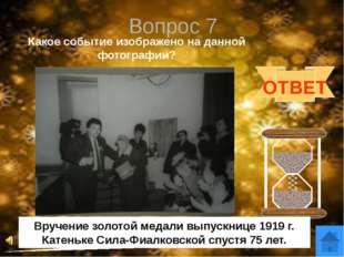 Вопрос 9 Какое событие изображено на данной фотографии? ОТВЕТ Поздравительное