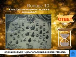 Вопрос 12 Какое событие изображено на данной фотографии? ОТВЕТ 1960 год.1-ый