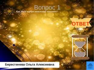 Вопрос 3 ОТВЕТ Вера Михайловна Дворяну С именем этого директора средней школ