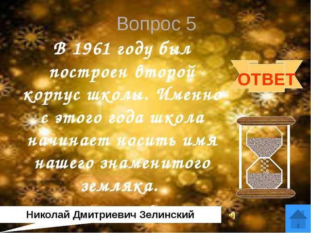 Вопрос 7 Какое событие изображено на данной фотографии? ОТВЕТ Вручение золото...