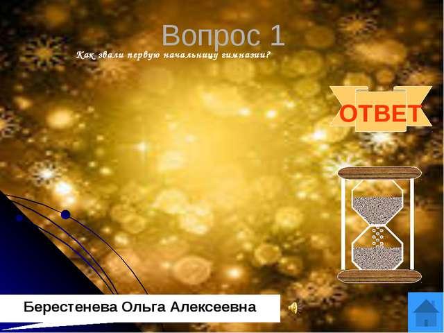 Вопрос 3 ОТВЕТ Вера Михайловна Дворяну С именем этого директора средней школ...