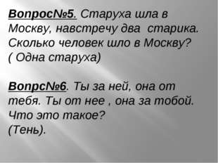 Вопрос№5. Старуха шла в Москву, навстречу два старика. Сколько человек шло в