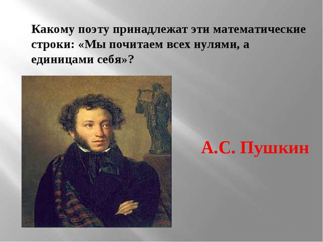 Какому поэту принадлежат эти математические строки: «Мы почитаем всех нулями...