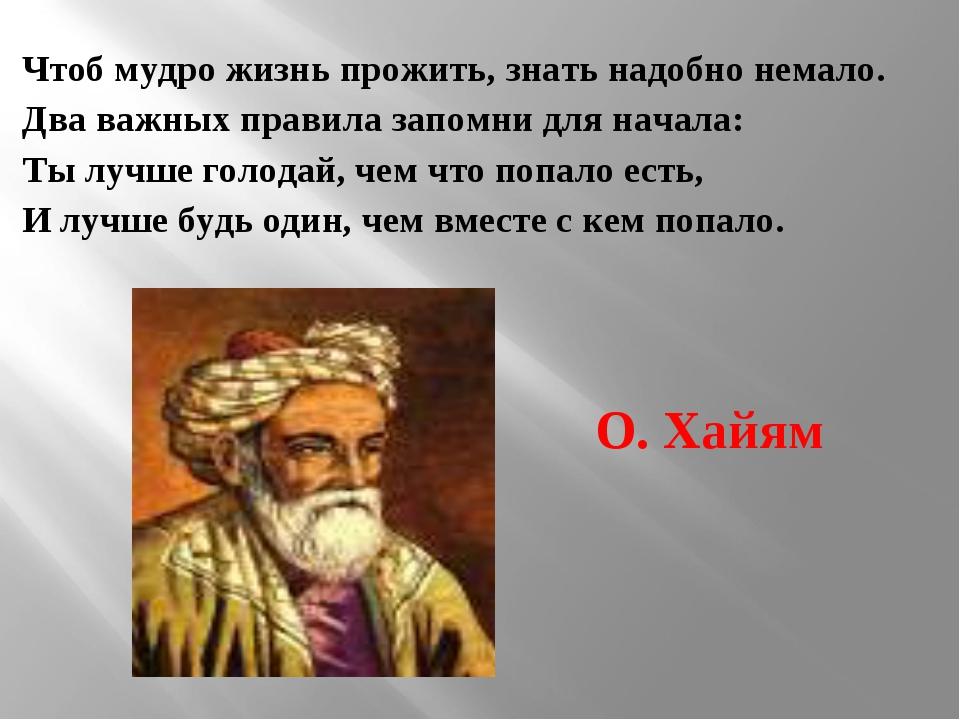 Чтоб мудро жизнь прожить, знать надобно немало. Два важных правила запомни дл...