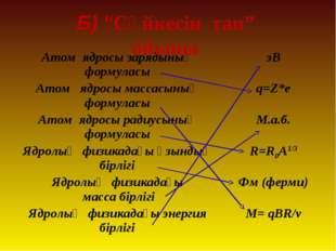 """Б) """"Сәйкесін тап"""" ойыны Атом ядросы зарядының формуласыэВ Атом ядросы массас"""