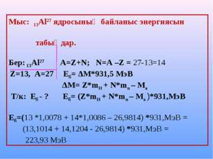 Мыс: 13Al27 ядросының байланыс энергиясын табыңдар. Бер: 13Al27 A=Z+N; N=A –Z