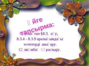 Оқулықтан §8.3. оқу, 8.3.4 - 8.3.9 аралығындағы есептерді шығару. Сөзжұмбақ қ