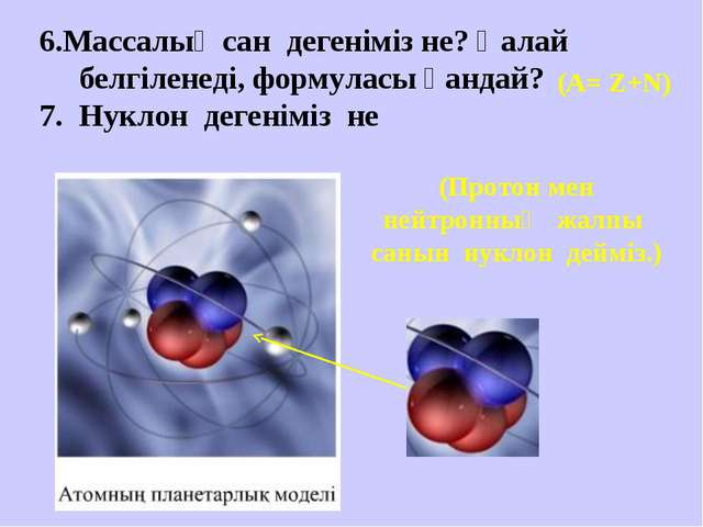 6.Массалық сан дегеніміз не? Қалай белгіленеді, формуласы қандай? 7. Нуклон д...