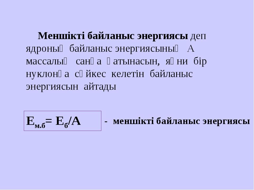 Меншікті байланыс энергиясы деп ядроның байланыс энергиясының А массалық сан...