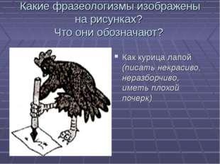 Какие фразеологизмы изображены на рисунках? Что они обозначают? Как курица ла