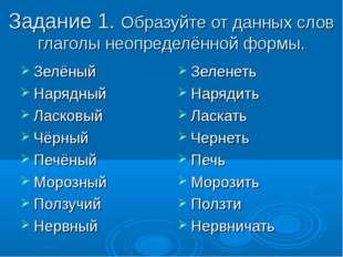 Задание 1. Образуйте от данных слов глаголы неопределённой формы. Зелёный Нар