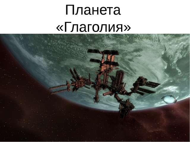 Планета «Глаголия»