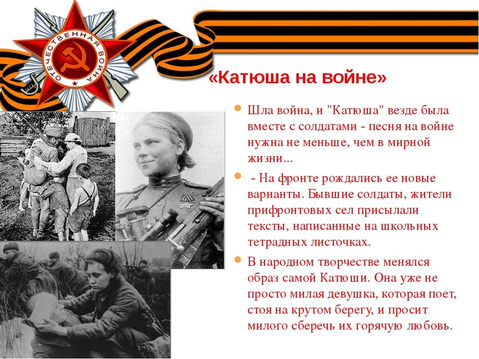 Пушкина картинки, картинки про песни катюша
