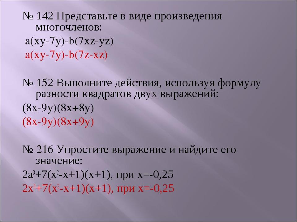 № 142 Представьте в виде произведения многочленов: a(xy-7y)-b(7xz-yz) a(xy-7y...