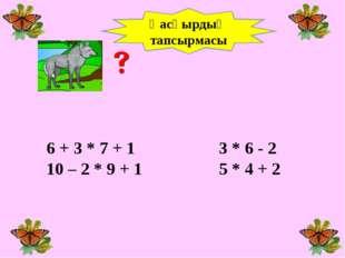 6 + 3 * 7 + 13 * 6 - 2 10 – 2 * 9 + 15 * 4 + 2 Қасқырдың тапсырмасы
