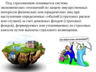 Под страхованием понимается система экономических отношений по защите имущес