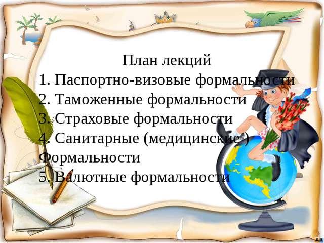 План лекций 1. Паспортно-визовые формальности 2. Таможенные формальности 3. С...