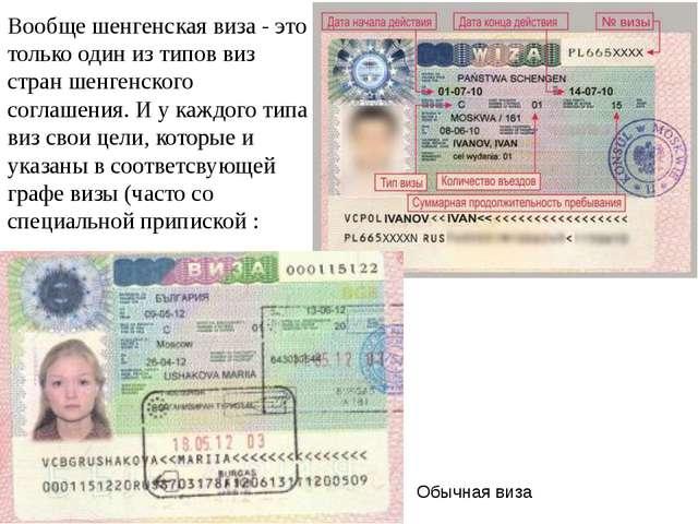 Обычная виза Вообще шенгенская виза - это только один из типов виз стран шенг...