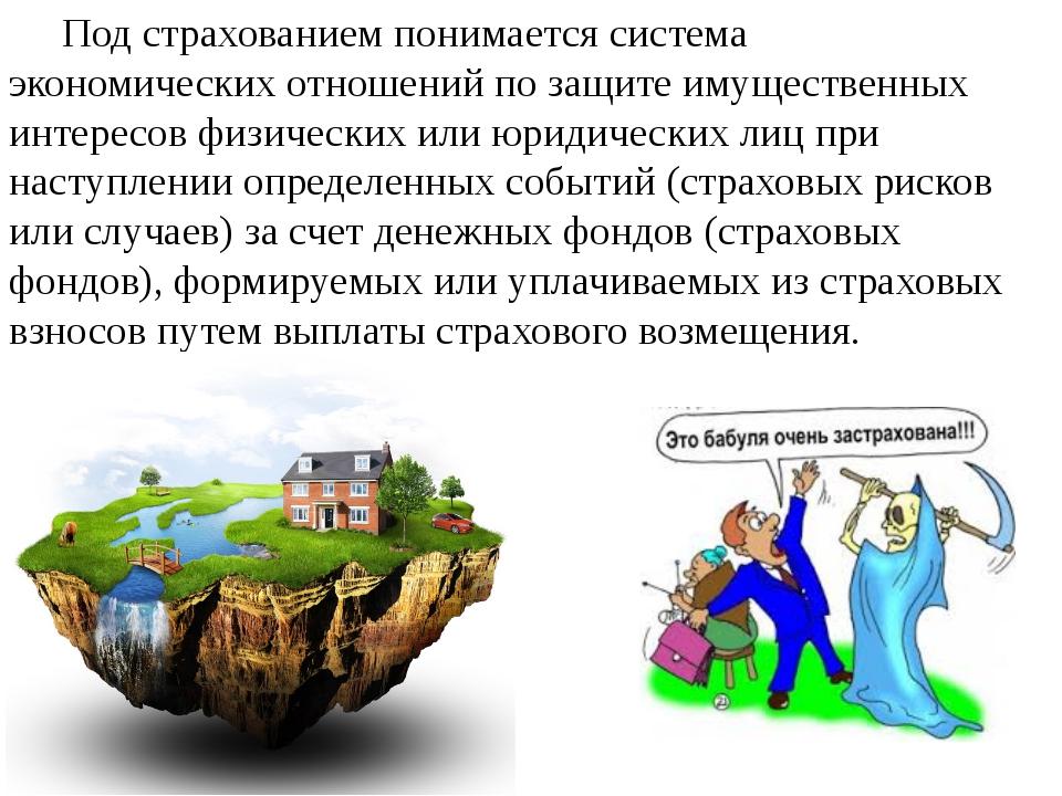 Под страхованием понимается система экономических отношений по защите имущес...