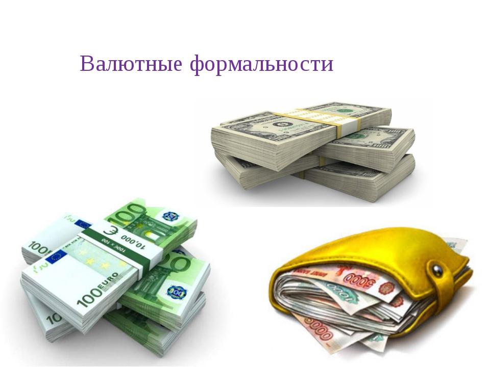 Валютные формальности