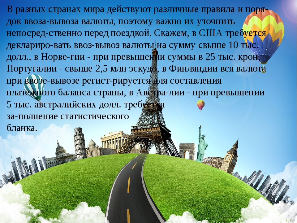 В разных странах мира действуют различные правила и порядок ввоза-вывоза вал...