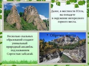 Далее, в местности Юхта, вы попадете в окружение интересного горного места.