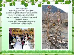 Молодые пары: Александр и Татьяна Буянтуевы, Цокто и Жаргалма Цыреновы вывес