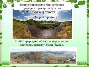 Из 621 природных объектов второе место досталось перевалу Ундэр-баабай. Конку