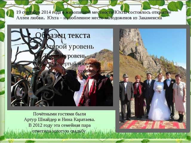 19 сентября 2014 года в живописной местности Юхты состоялось открытие Аллеи л...
