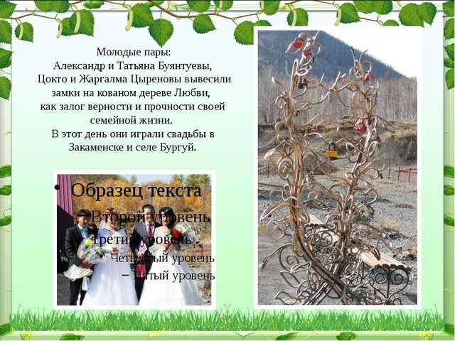 Молодые пары: Александр и Татьяна Буянтуевы, Цокто и Жаргалма Цыреновы вывес...