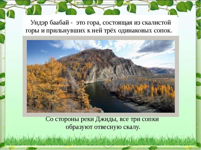 Ундэр баабай - это гора, состоящая из скалистой горы и прильнувших к ней трёх...