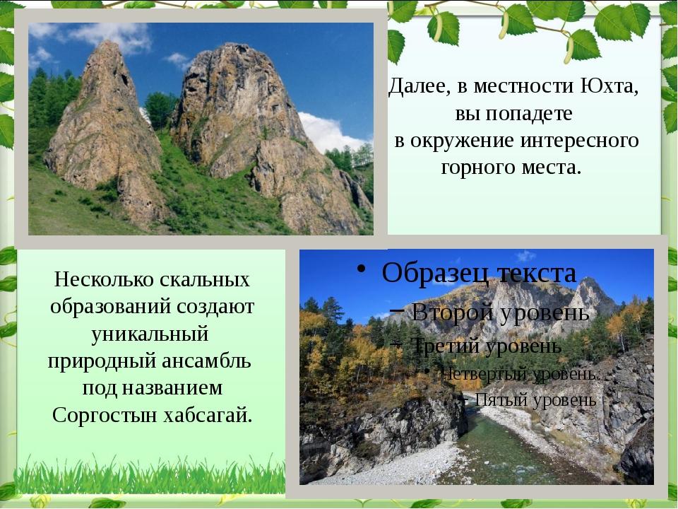 Далее, в местности Юхта, вы попадете в окружение интересного горного места....